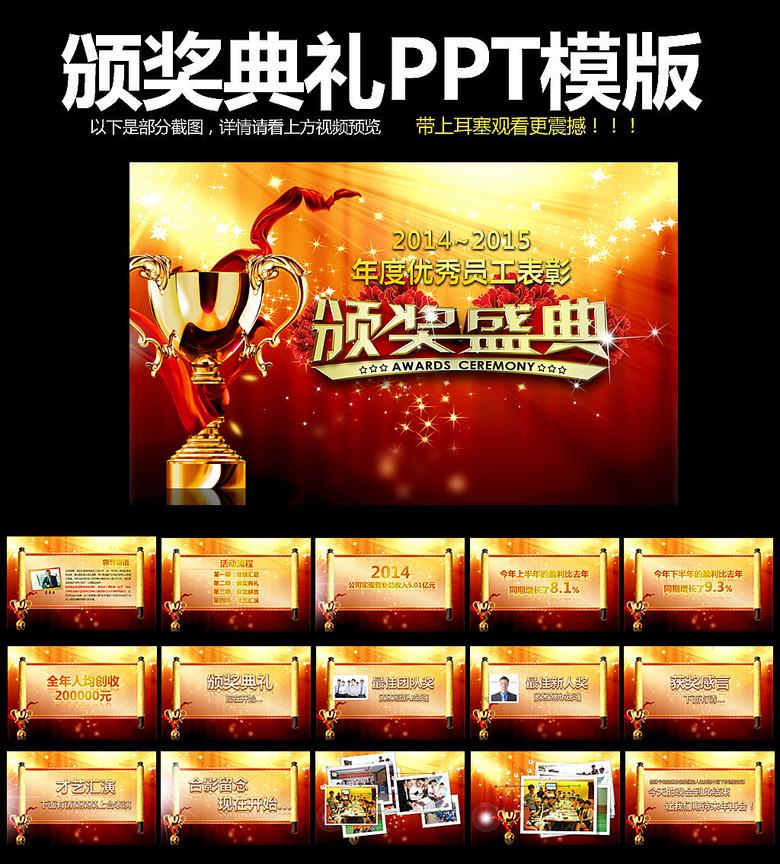 2015年年会颁奖典礼ppt模板