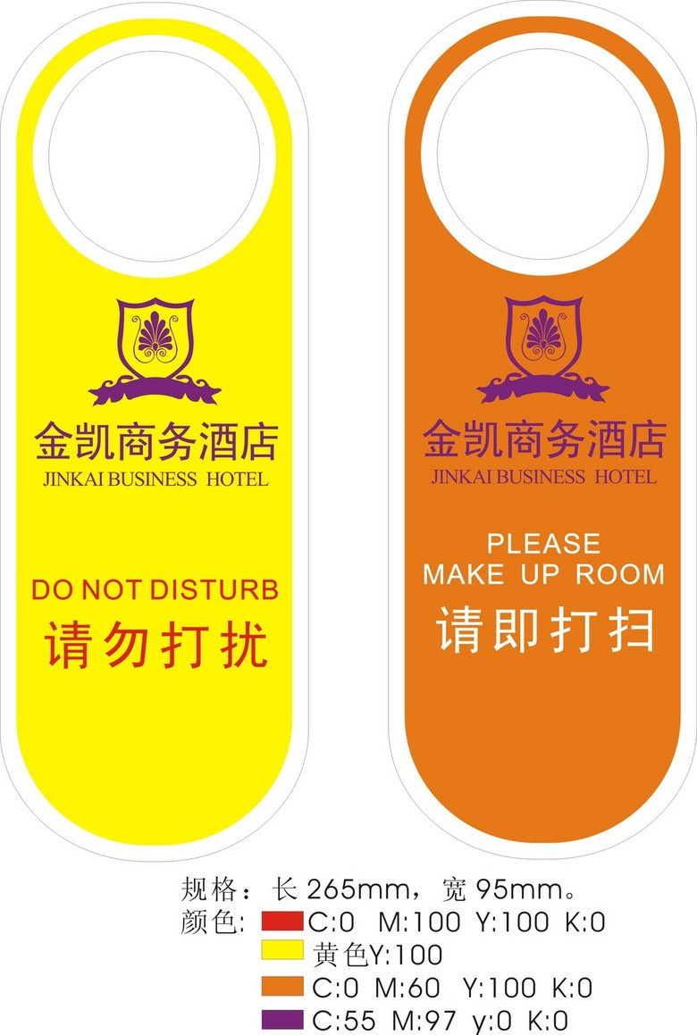 酒店客房门牌尺寸一般多大?