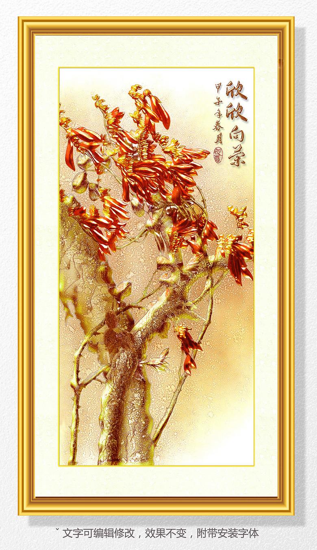 浮雕花鸟背景彩雕装饰画 主图合层