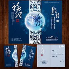 中国风古典精美中秋节元宵节邀请函设计模板
