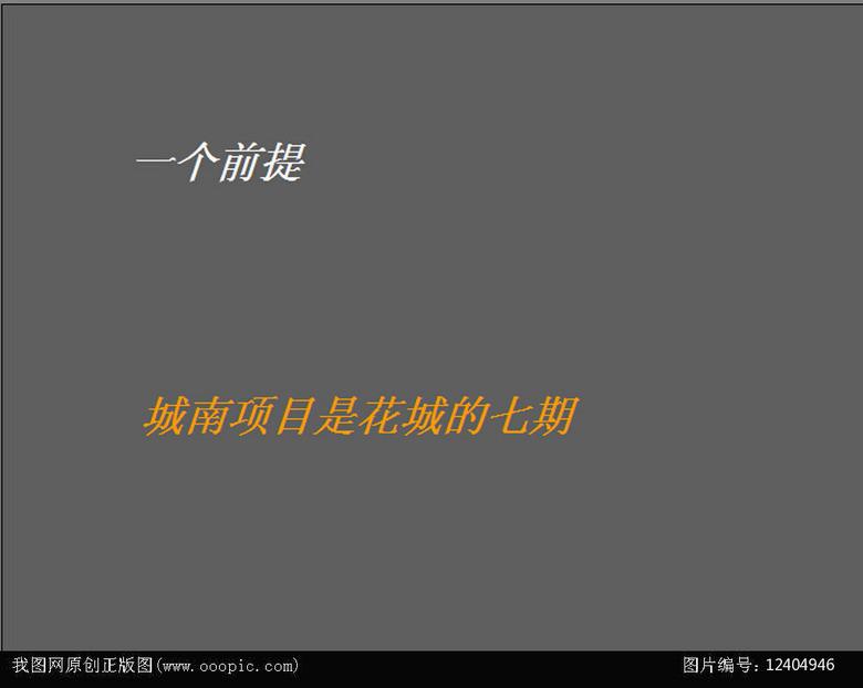 中国风古建筑房地产PPT模板下载