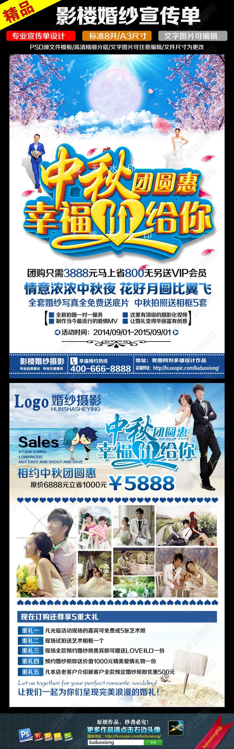 中秋节婚庆婚纱摄影影楼DM宣传单设计模板