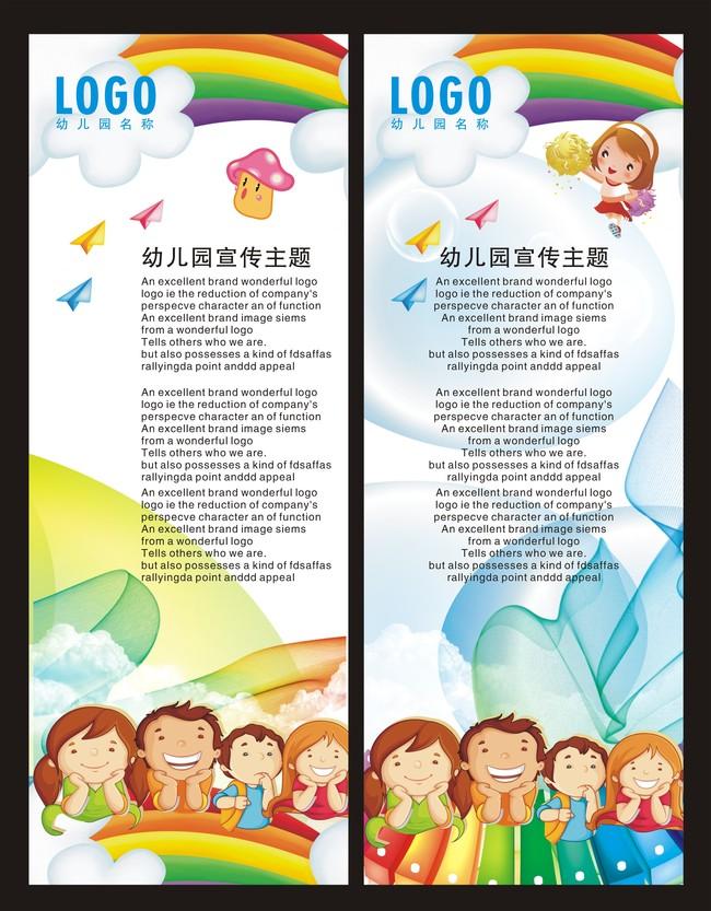 卡通幼儿园x展架易拉宝海报设计宣传图片