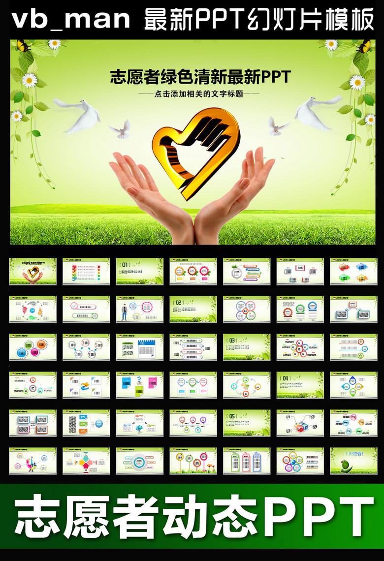 青年志愿者PPT背景图片模板社区