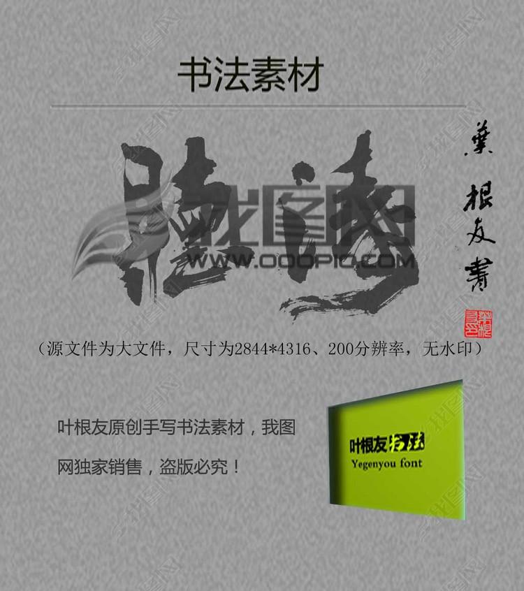 听涛书法手写体艺术字广告字体下载