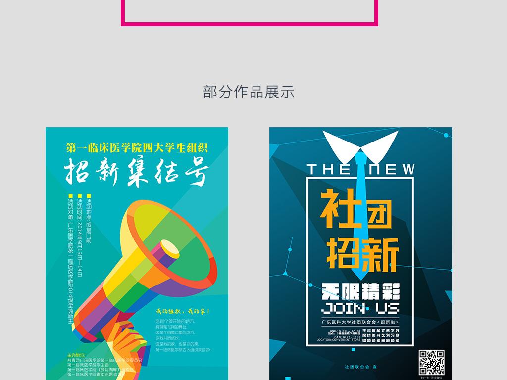 篮球协会招新海报素材学生会招新海报社团招新海报大学社团招新海报
