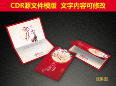 中秋节贺卡模板中秋节卡片