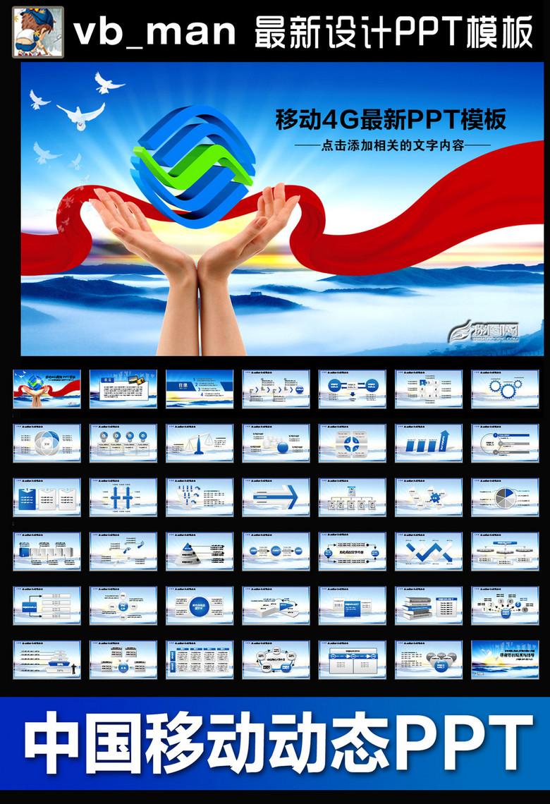 中国移动通信4G手机PPT模板背景下载