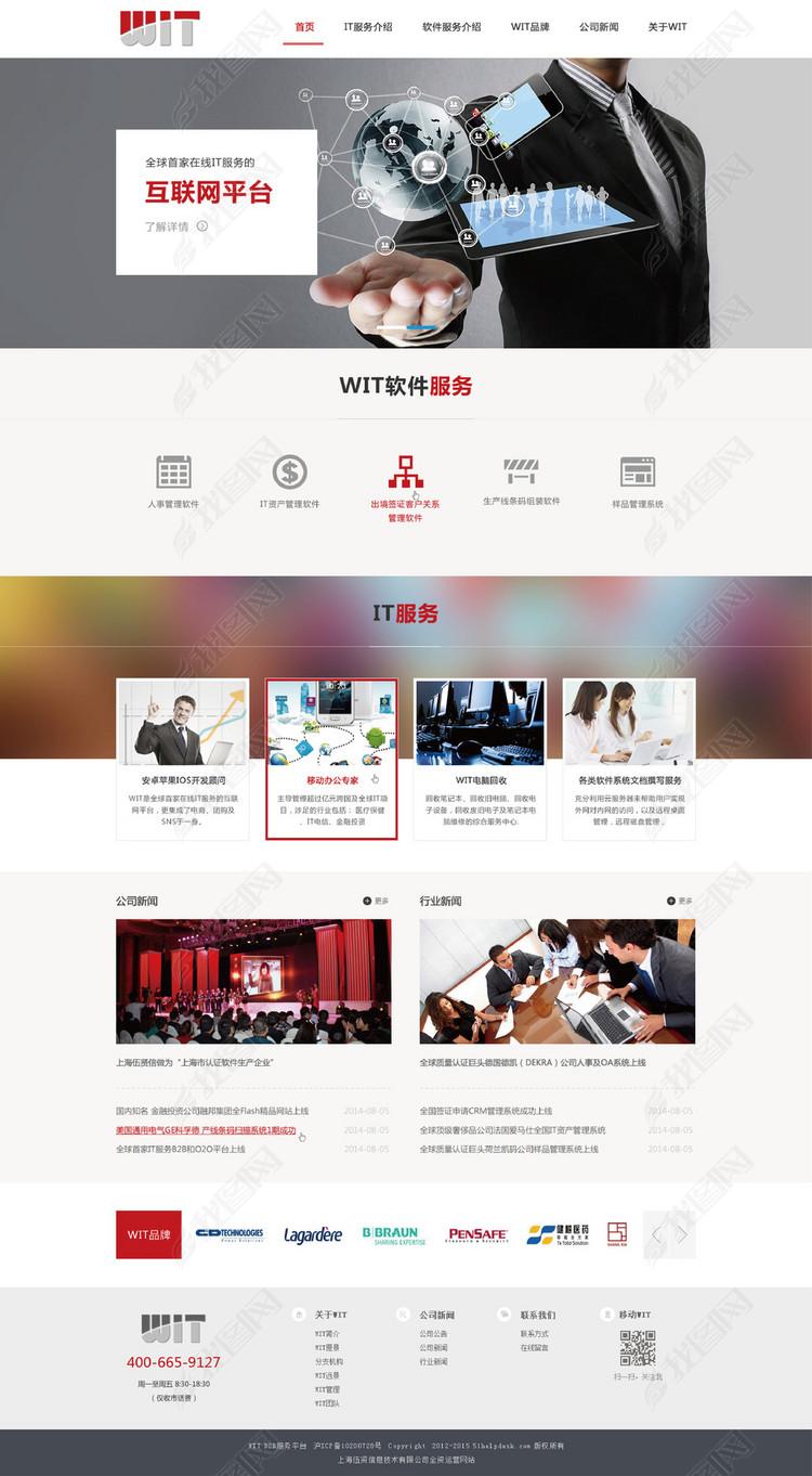 大气科技公司企业网站网页模版下载