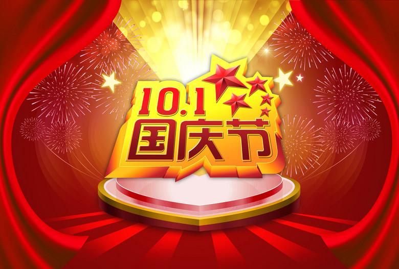 国庆展板 12478962 国庆节