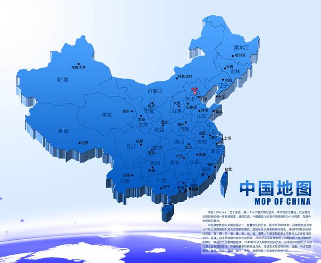 中国_中国地图高清立体版