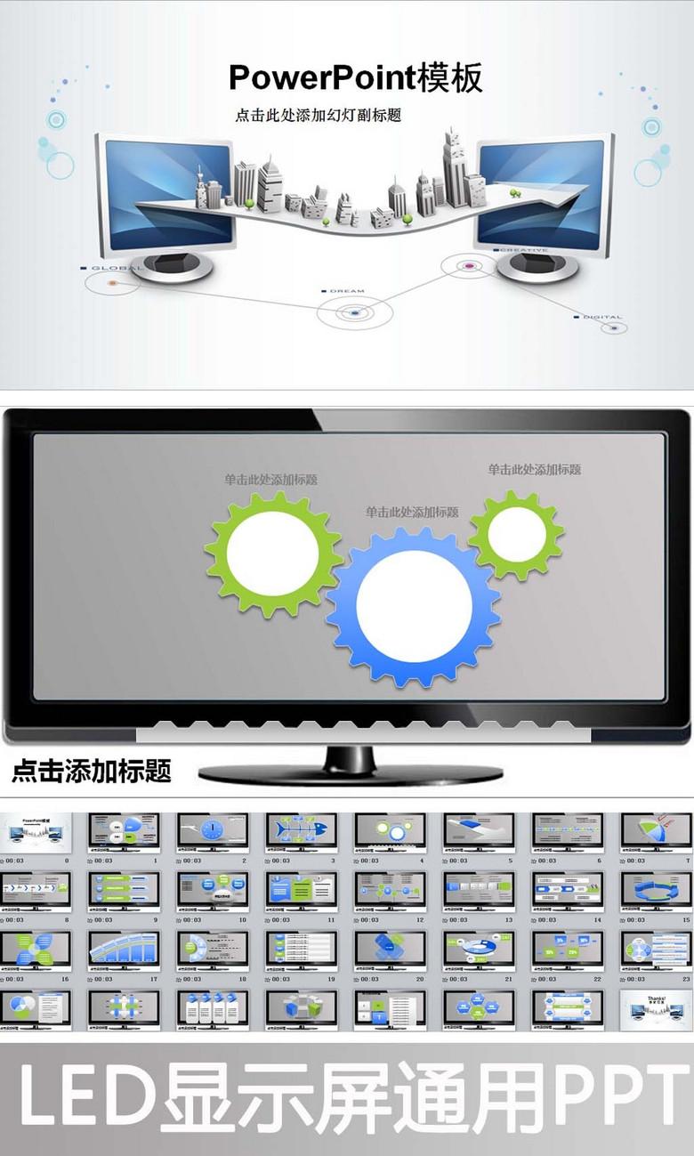 商务IT互联网LED显示屏PPT模板