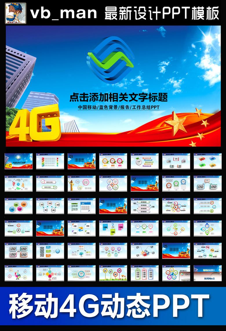 中国移动通信4G网络动态PPT模板下载