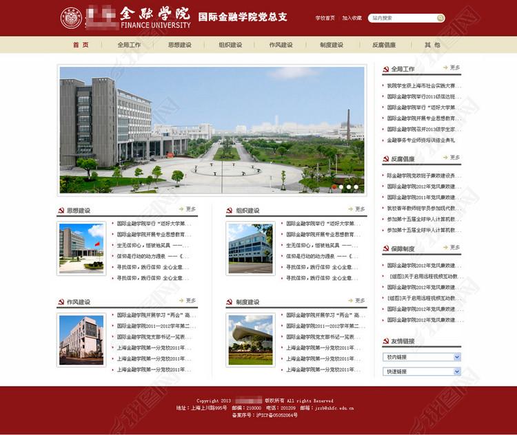 高校网站PSD源文件下载