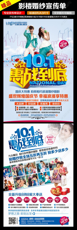 国庆节婚庆婚纱影楼DM宣传单设计模板