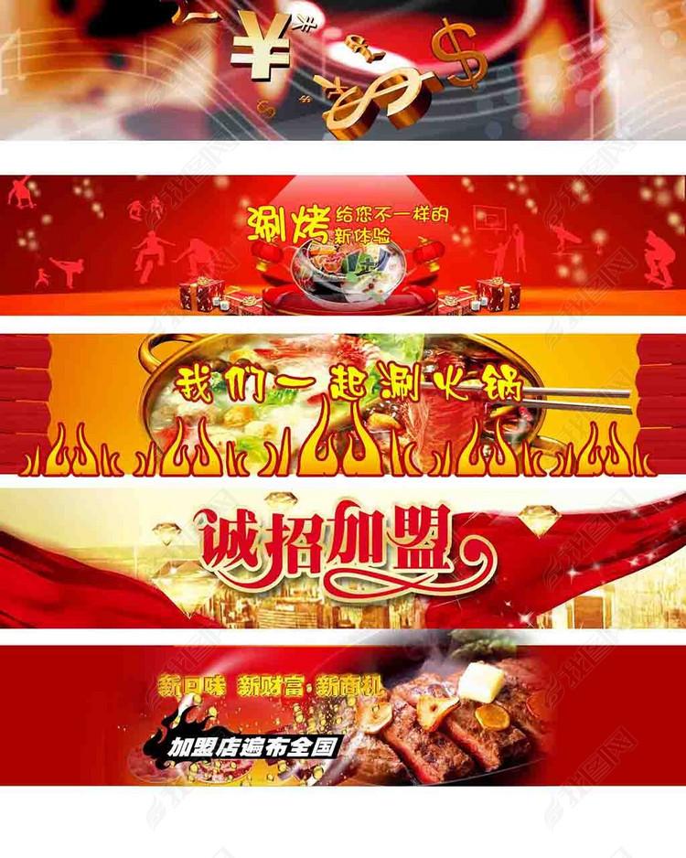 企业集团公司网站banner