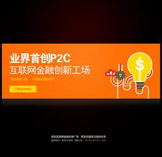 创新P2P网站广告banner设计