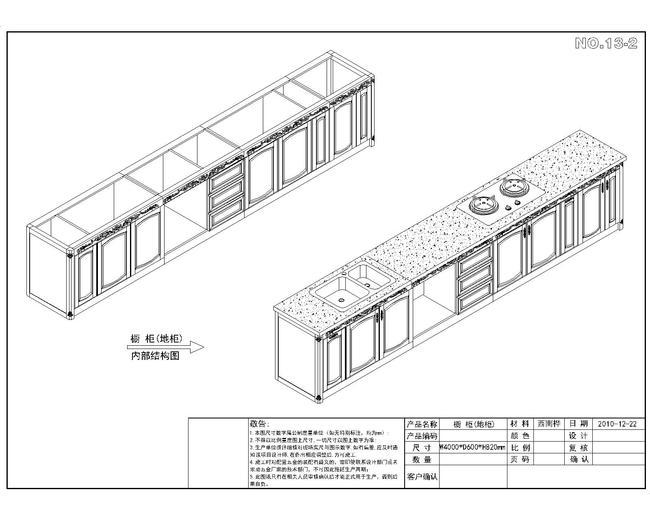 cad图库 室内设计cad图库 cad图纸 > 橱柜结构cad图纸  版权图片 分享