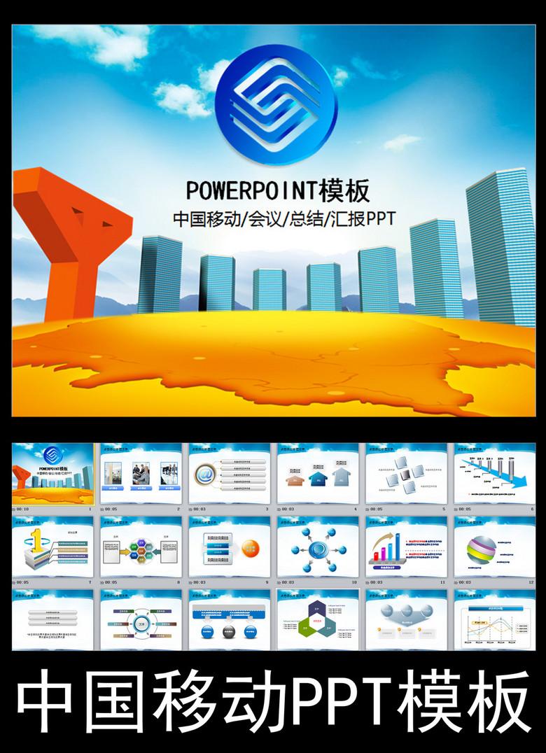 中国移动通信网络动态PPT模板