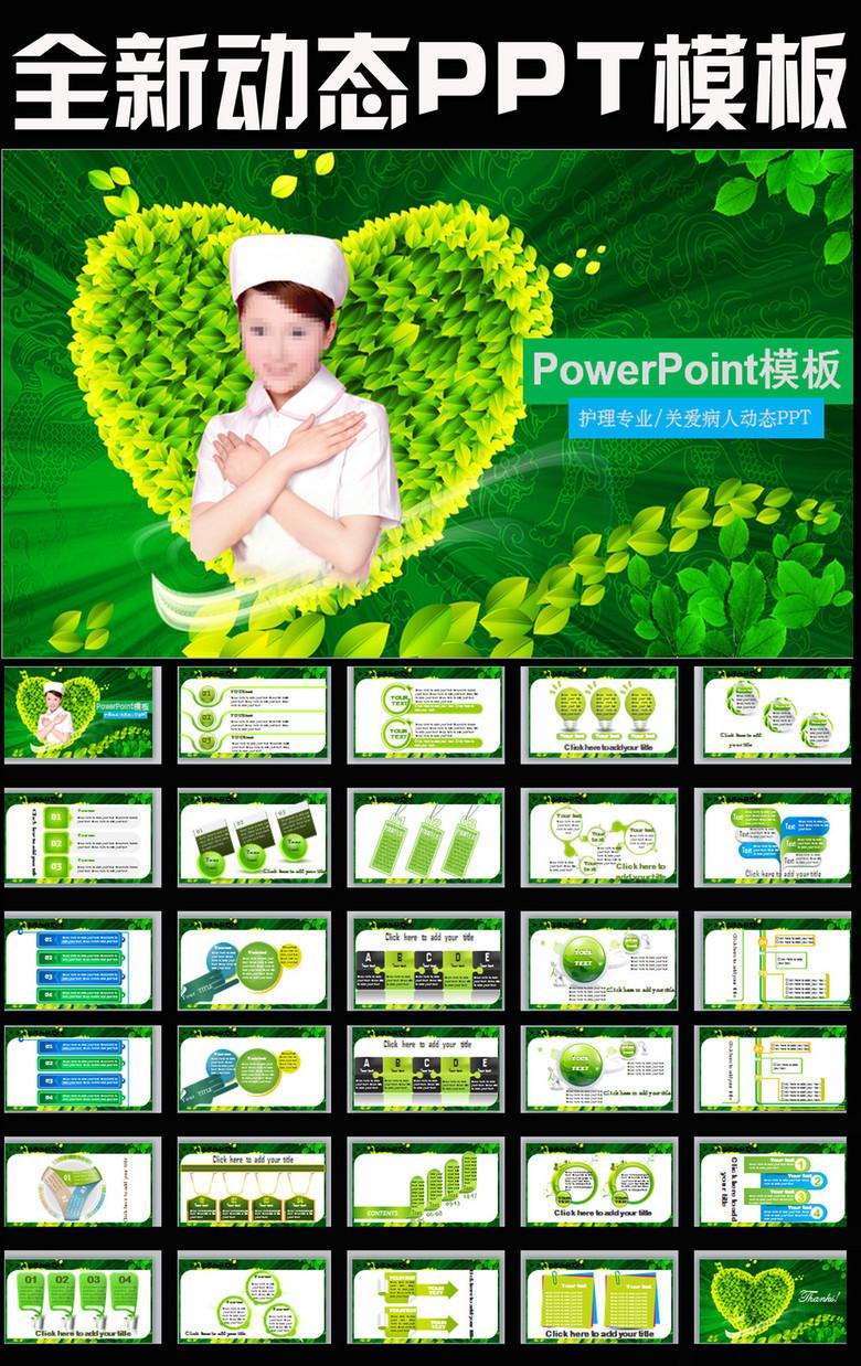 护理ppt模板下载免费医院医生PPT模板
