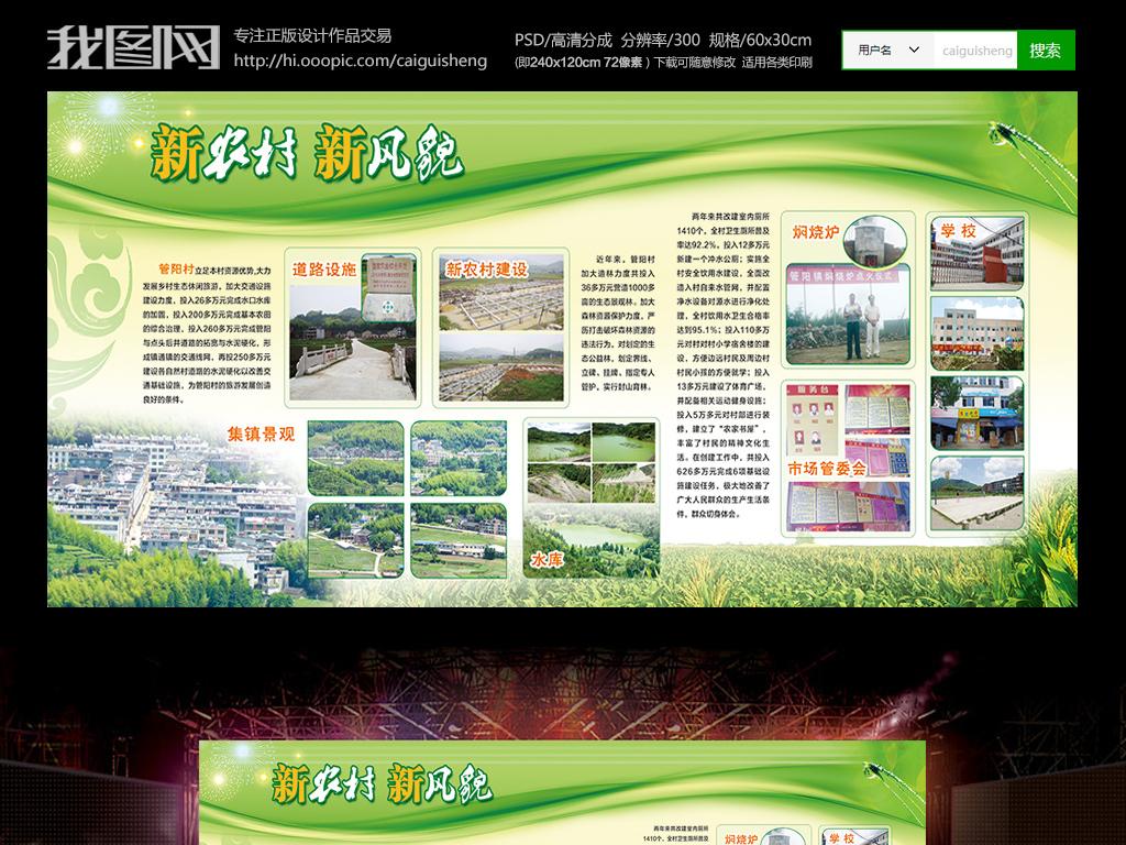 平面|广告设计 展板设计 其他展板设计 > 社会主义新农村新风貌新文化