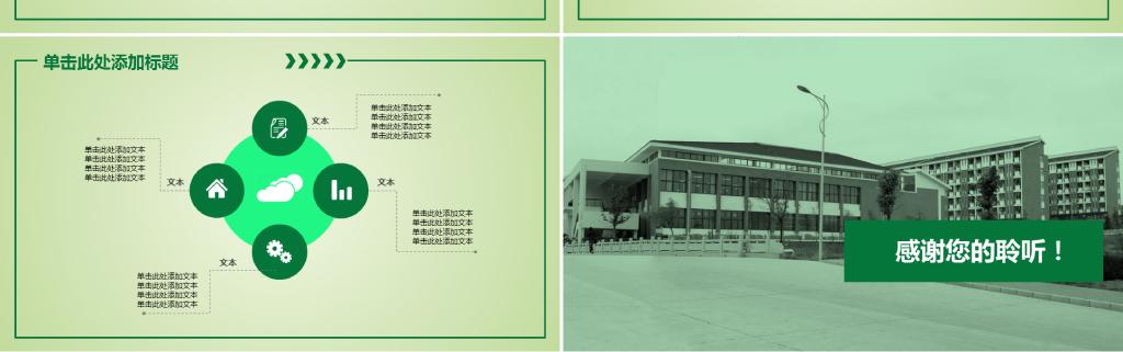我图网提供独家原创学校校园文明环境宿舍文化ppt制作正版素材下载, 此素材为原创版权图片,图片可商用,作品体积为,是设计师mudongge在2014-09-22 22:38:53上传, 素材尺寸/像素为-高清品质图片-分辨率为, 颜色模式为,所属工作计划PPT分类,此原创格式素材图片已被下载13次,被收藏89次,作品模板源文件下载后可在本地用软件 PowerPoint 2010(.