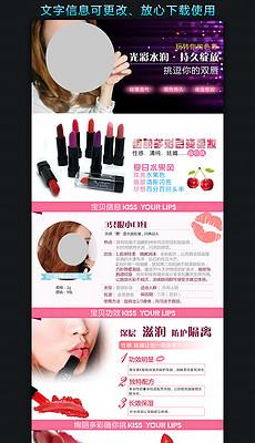 淘宝化妆品口红唇彩详情页PSD素材模板