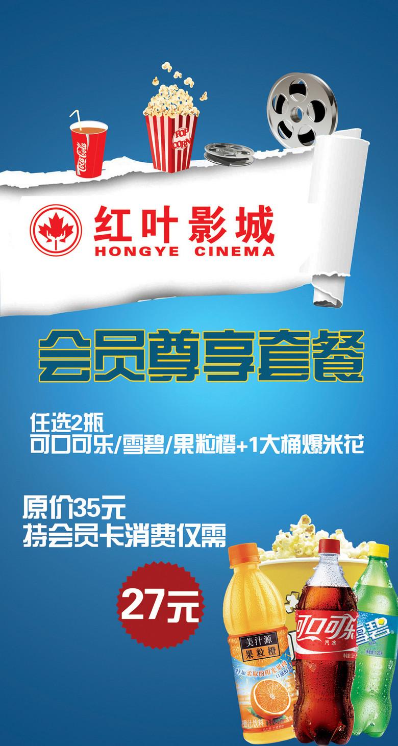 电影院影城海报设计北京电影学院是干什么的图片