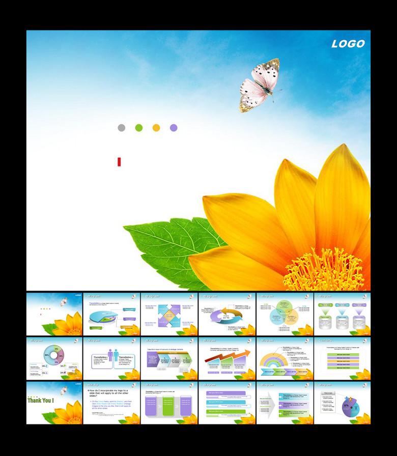 儿童教育课件幼儿园PPT模板图片下载