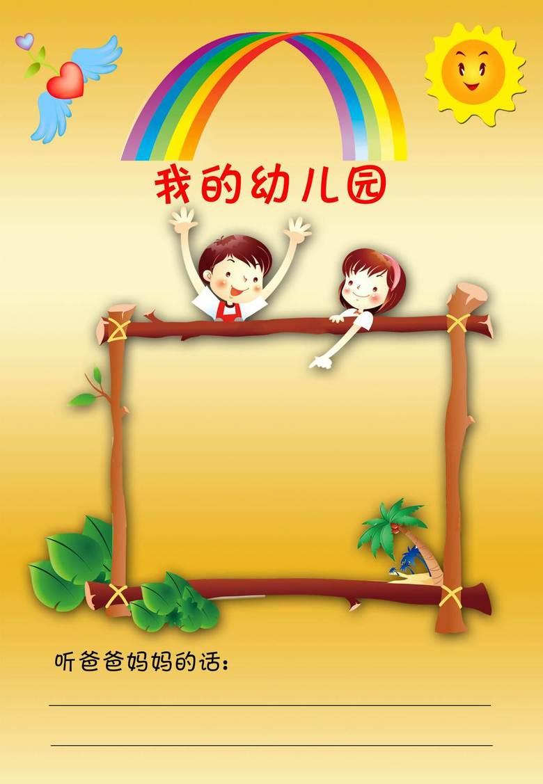 儿童成长档案ppt模板模版下载(3.60mb)_成长记录册