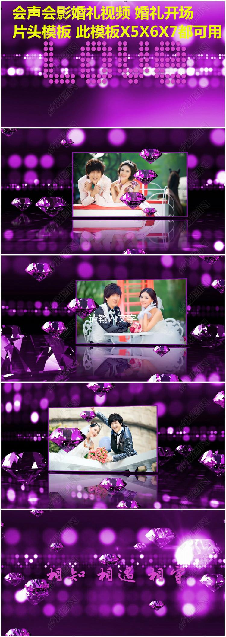 会声会影婚礼视频模板婚礼开场视频模板
