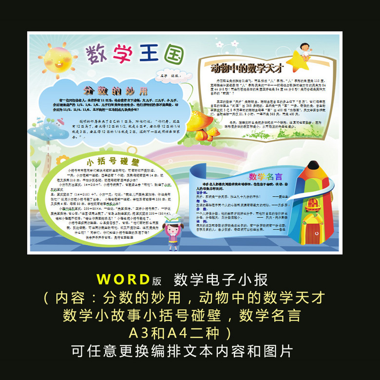 word电子小报模板学生简报数学小报