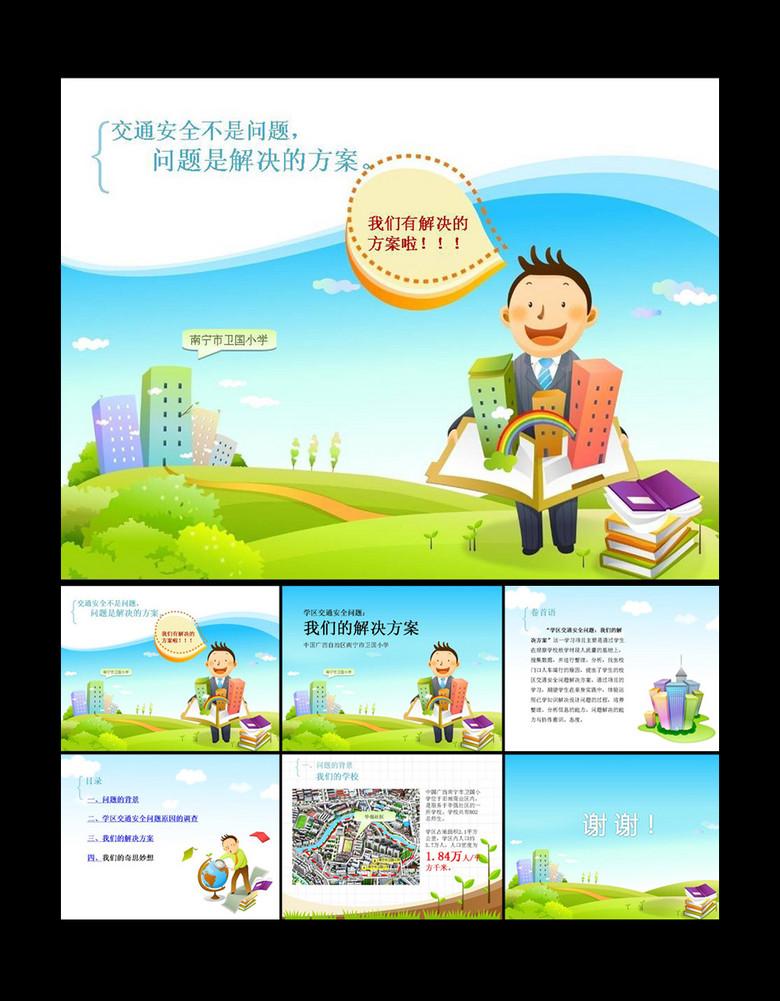 幼儿园学校安全教育ppt图片下载
