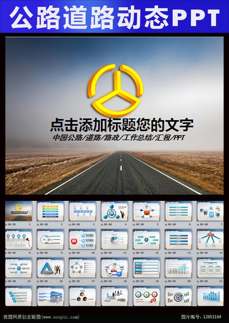 中国公路交通高速国道动态PPT模板