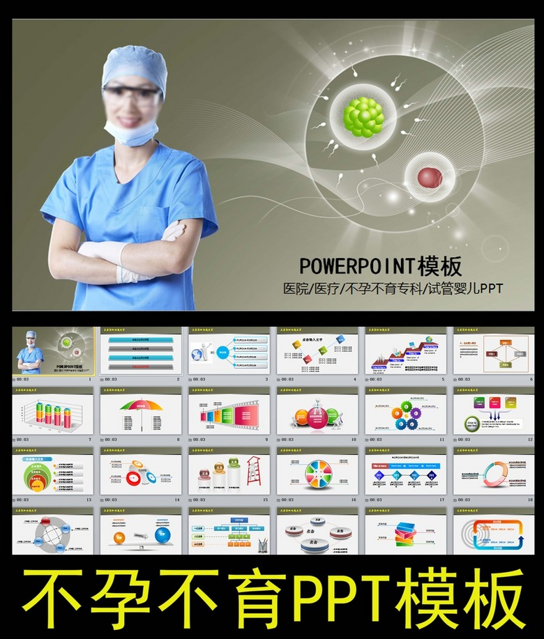 妇产科不孕不育医院动态PPT模板