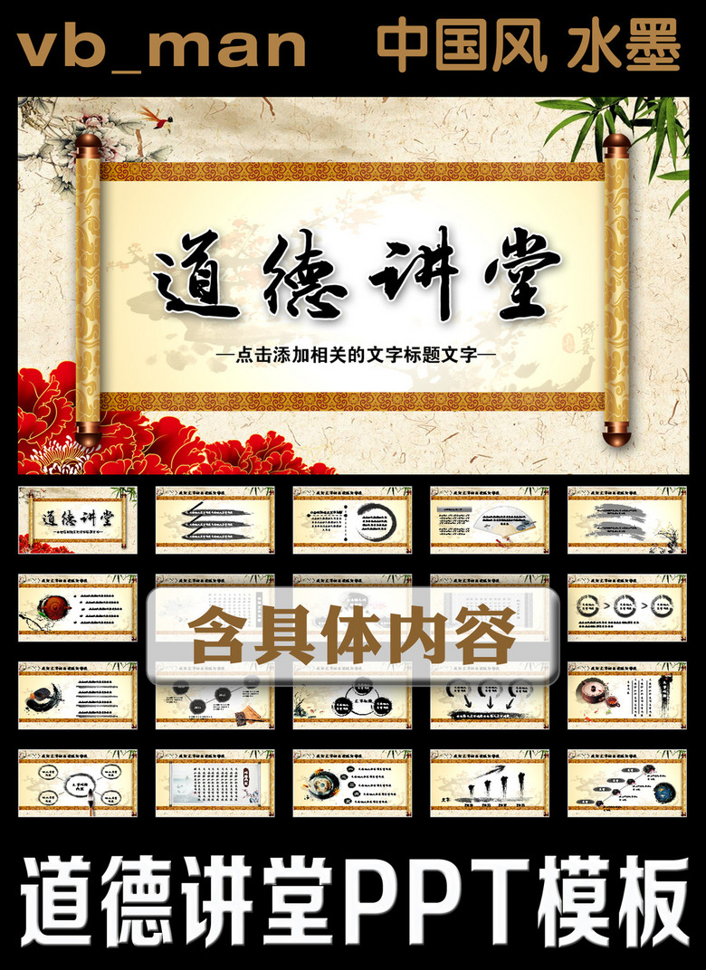 道德讲堂PPT模板传统国学文化教育中国风