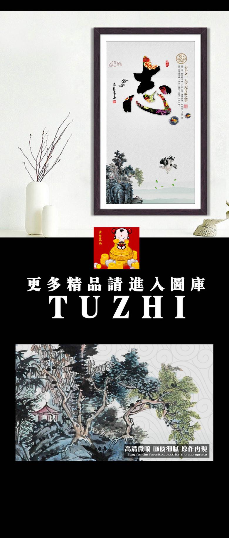 志存高远书法字古典中国风装饰画