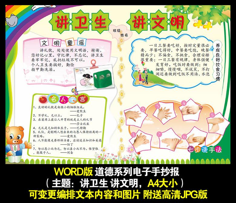 小学生手抄报电子小报模板word模版a4