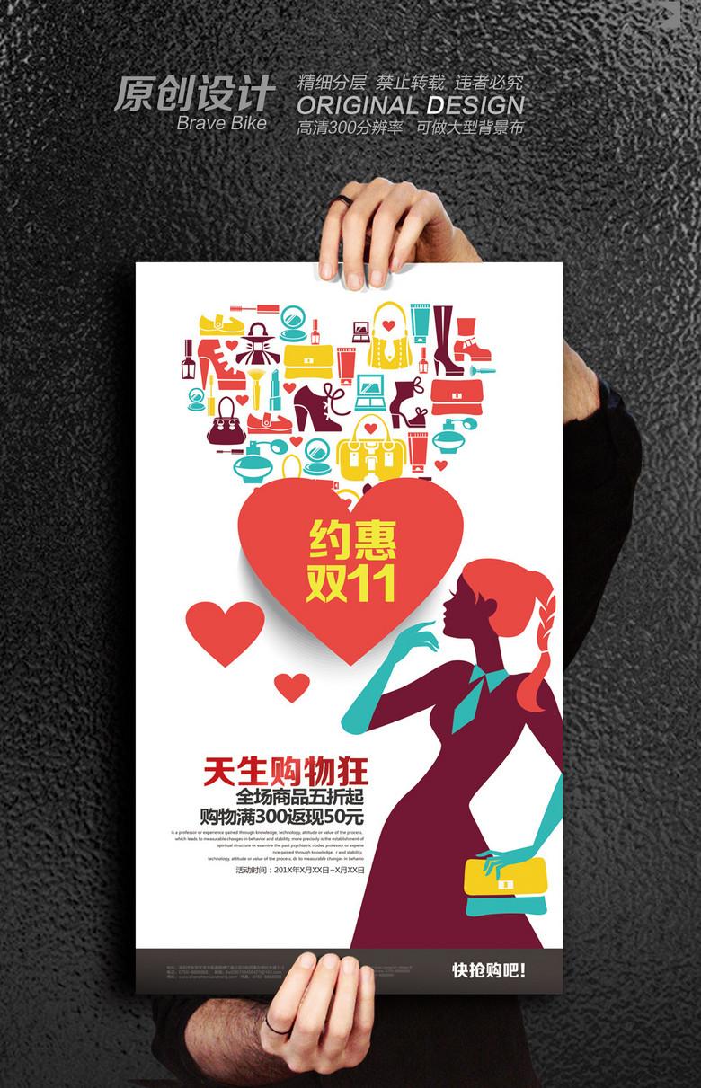 双11手绘卡通风格促销海报