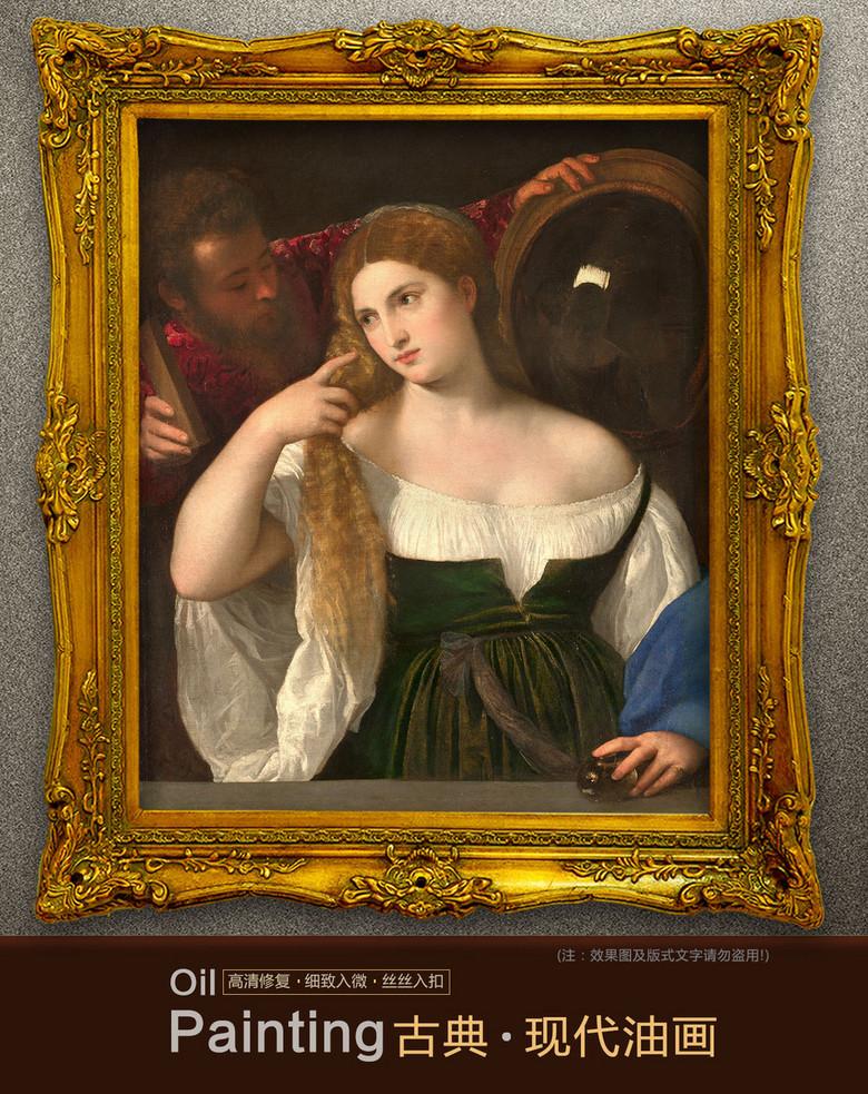 照镜的维纳斯古典主义油画