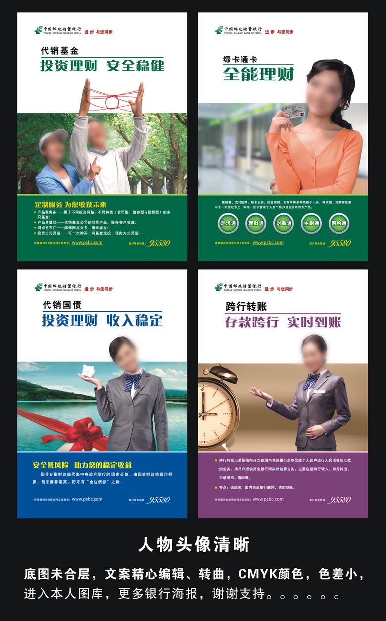 银行宣传画_银行宣传画(图片编号:12710553)_金融海报_我图网