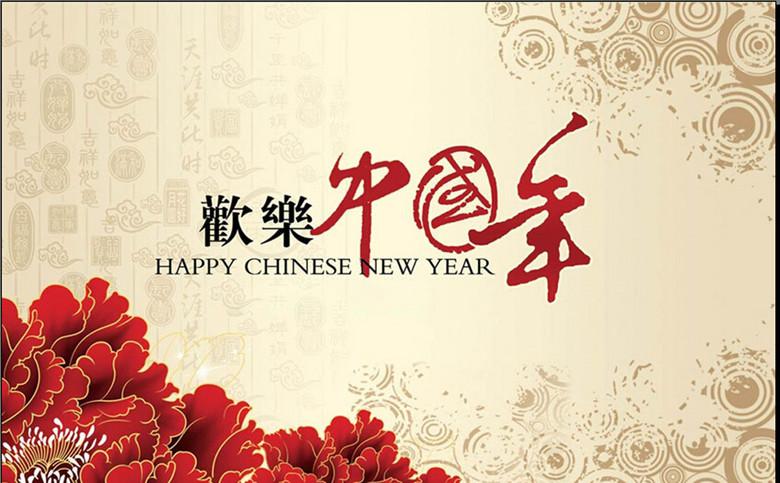 新年红色喜庆中国风PPT模板
