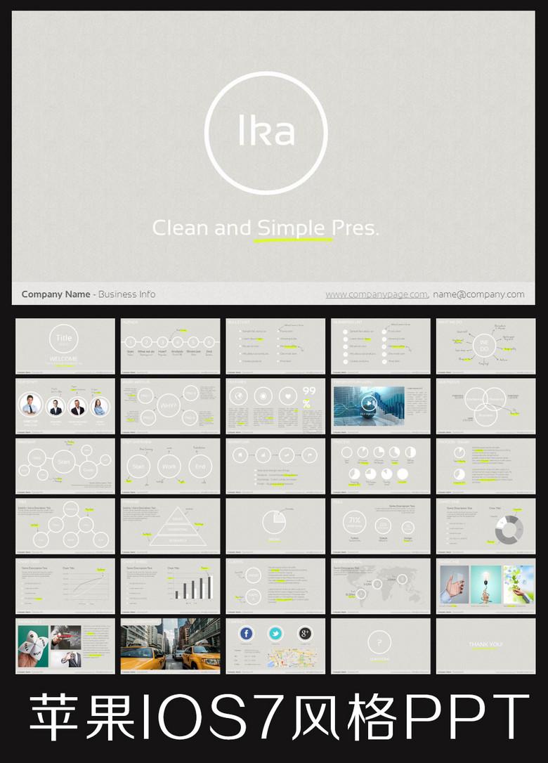 苹果IOS7风格工作报告动态PPT模板