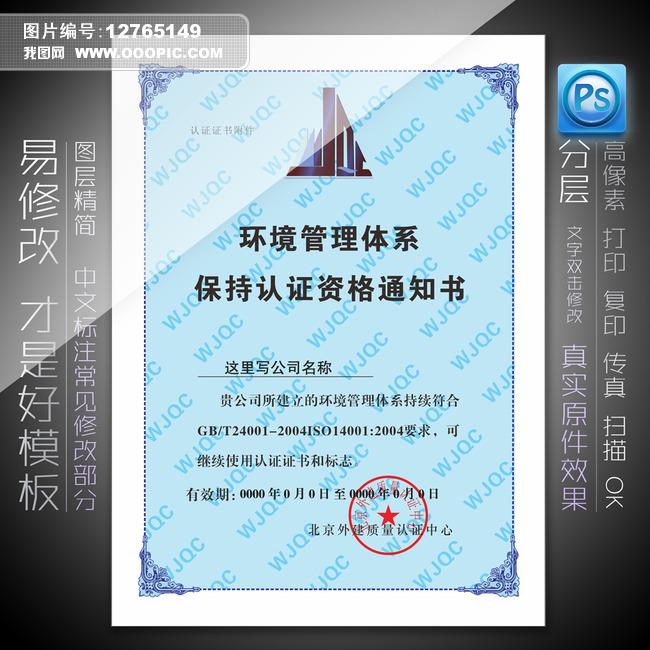 保持认证资格通知书图片设计素材_高清PSD模