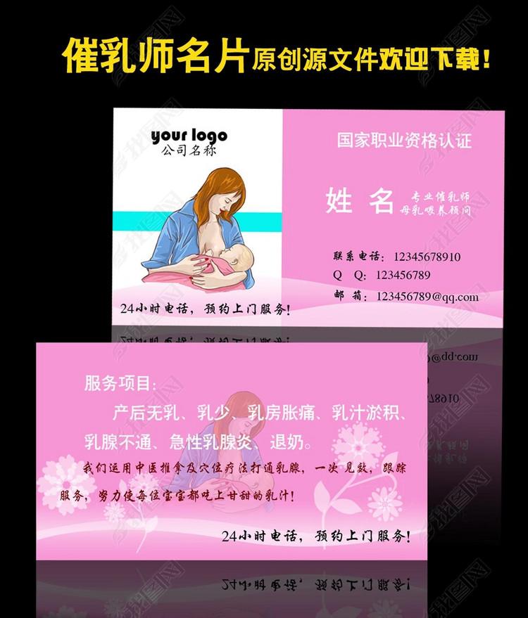 催乳师名片设计粉色名片