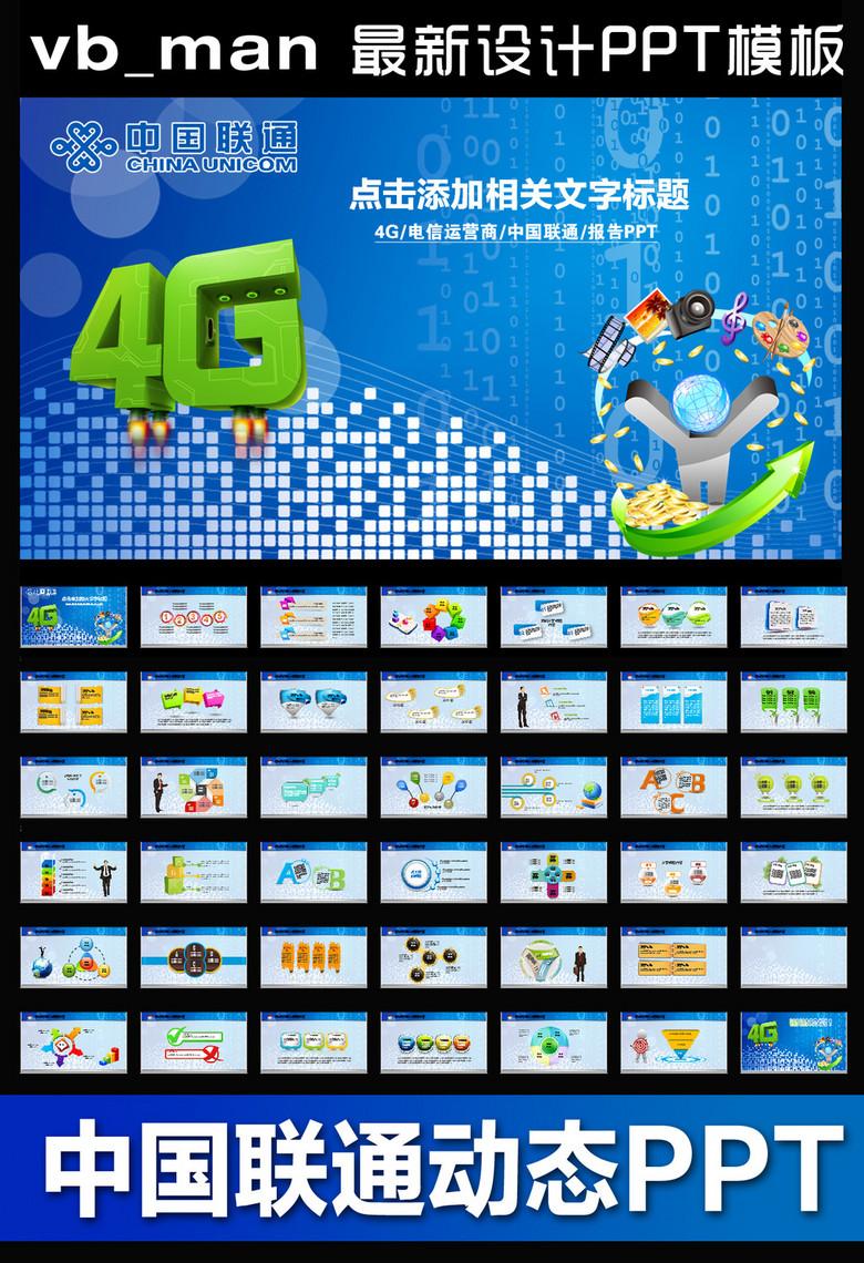 中国联通4GPPT模板背景图片
