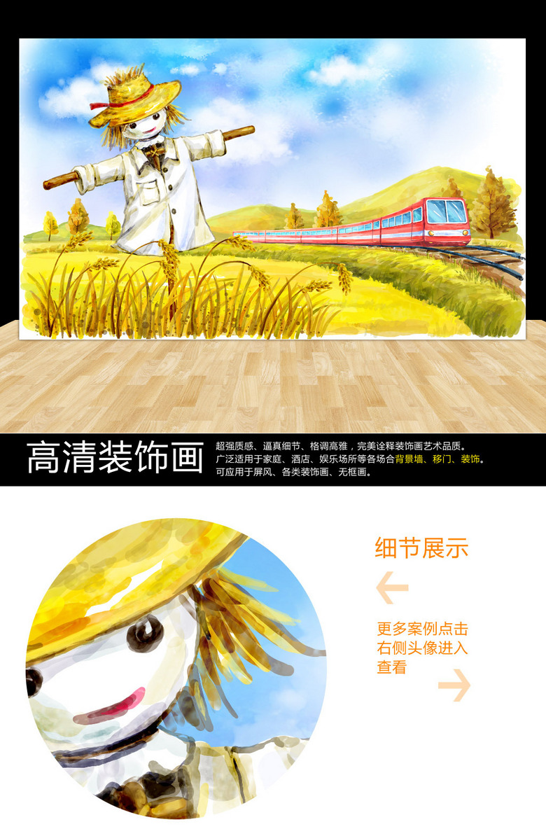 卡通稻草人田野秋天儿童壁画背景
