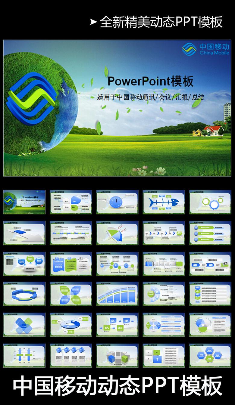 动态4G中国移动通信PPT模板手机网络