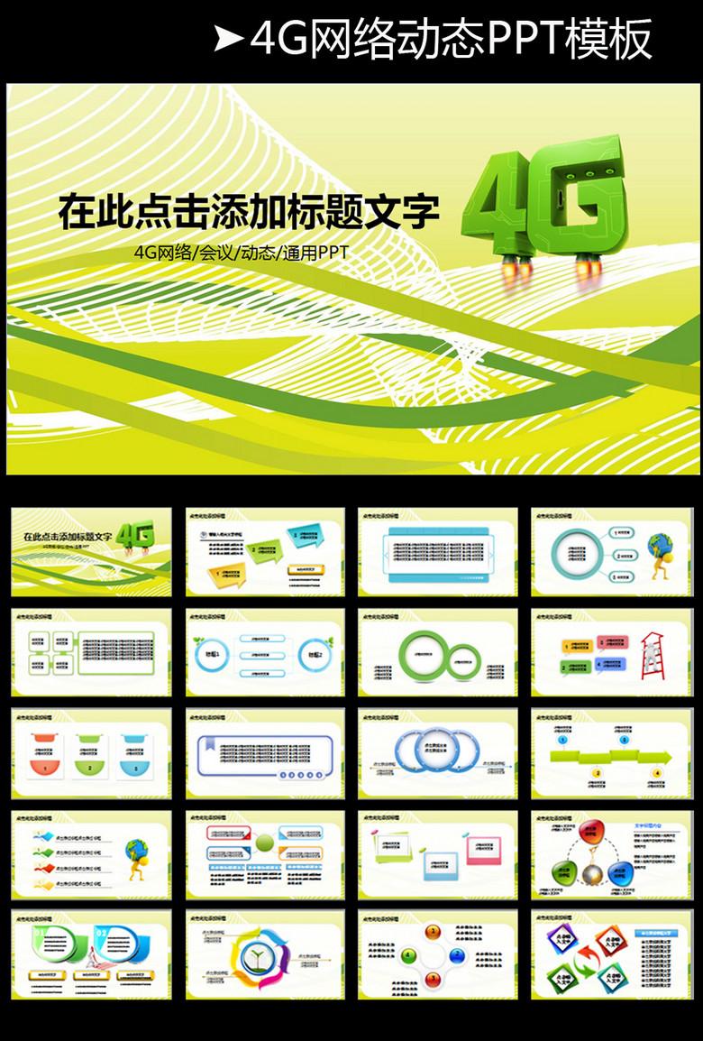 绿色中国移动4gppt模板下载