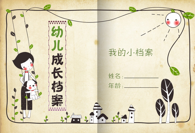 幼儿园宝宝成长档案画册封面psd模板